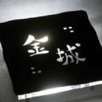 表札-h1-076